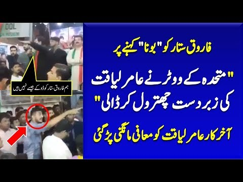 Amir Liaquat Chitrol By MQM Voter During Corner Meeting