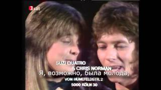 Chris Norman & Suzi Quatro   Stumblin' In с переводом RuSubSongs