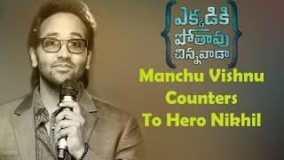 Manchu Vishnu Counters To Hero Nikhil || Ekkadiki Pothavu Chinnavada Audio Launch || V6 News