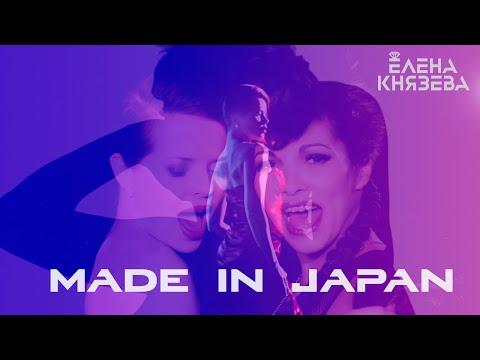 ЕЛЕНА КНЯЗЕВА BELKA & YSA FERRER - MADE IN JAPAN (Official Video)