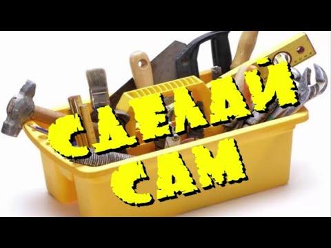 Cмотреть видео онлайн Столик для дачи из металла для фильтра воды своими руками сделай сам Система очистки воды 2015
