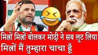 Rahul Gandhi ने Narendra Modi की ज़बरदस्त नक़ल, Funny Speech By राहुल गाँधी