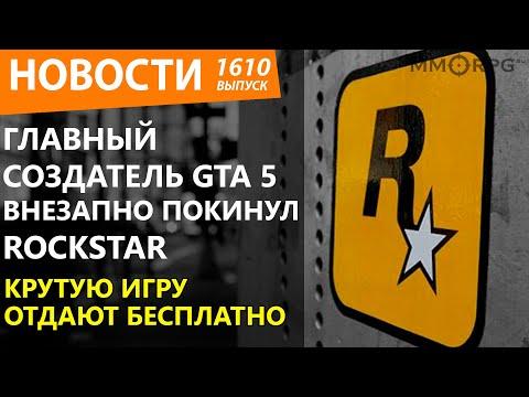 Главный создатель GTA 5 внезапно покинул Rockstar. Крутую игру отдают бесплатно. Новости