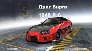 Need For Speed Pro Street: Драг Supra 1048 Л.С
