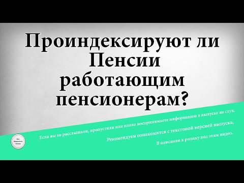 Пенсии работающим пенсионерам 2017 в России. Последние