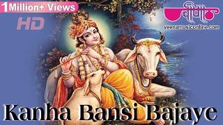 Kanha Bansi Bajaye Radha Daudi Chali Aaye | Krishna Janmashtami Dandiya Dance Songs