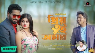 Coming Soon Priyo Tui Amar | Akash Mahmud | Akanto Jewel & Aliza Zaman Tara | প্রিয় তুই আমার | 2021