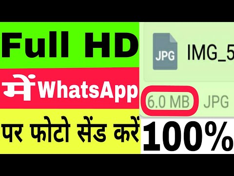 How to send photo full hd quality on WhatsApp,