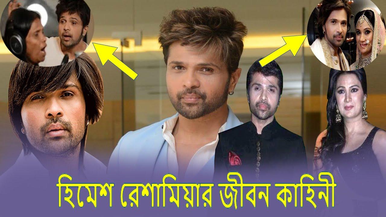 হিমেশ রেশামিয়া �র জীবন কাহিনী । Himesh Reshammiya Real Life Story  in Bangla 2020 !!