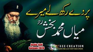 Saif Ul Malook   Kalaam Mian Muhammad Bakash   Sarfraz Iftikhar Ali   Xee Creation