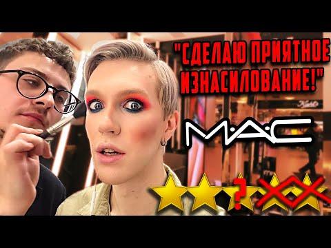 """""""НЕ ЛЮБЛЮ ГОАР, ОНА ХАБАЛКА"""" - ГОРЯЧИЙ ВИЗАЖИСТ В MAC 🔥треш обзор салона красоты"""