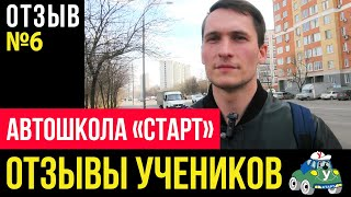 Автошколы Москвы   Автошкола «СТАРТ» – отзывы №6