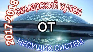 Финал Монтажа каркаса огромного купола на ТРЦ в городе Самара, Россия. красатища