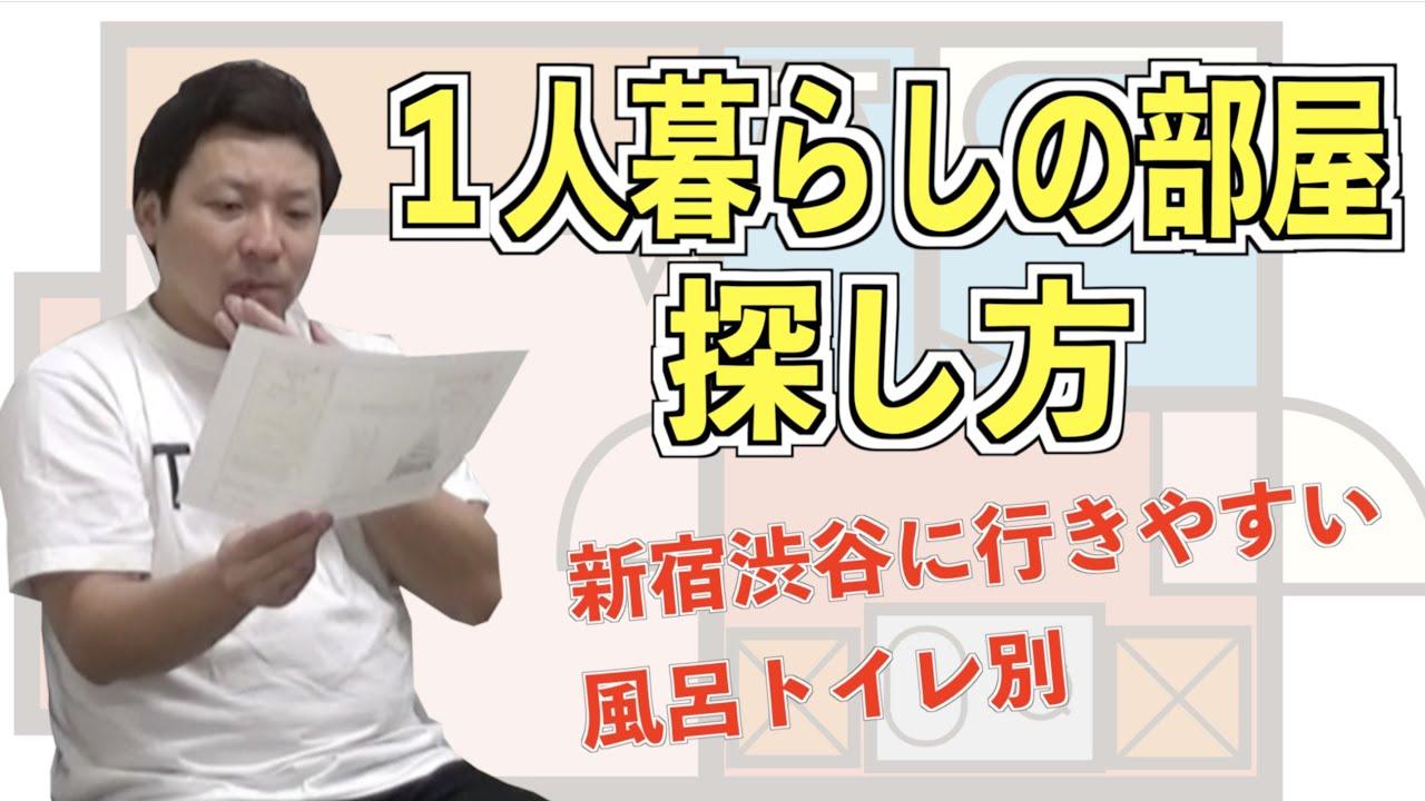 【必見】不動産屋に相談!田渕の1人暮らしの家見つかる!?
