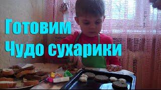 Дети готовят сами домашние сухарики рецепт сухариков из хлеба