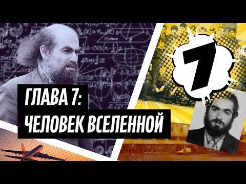 Григорий Перельман: как сейчас живет математик отказавшийся от миллиона долларов