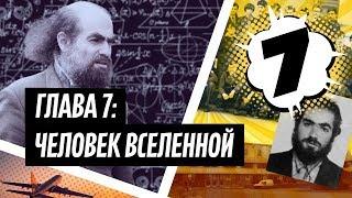 Григорий Перельман: как сейчас живет математик отказавшийся от миллиона долларов thumbnail