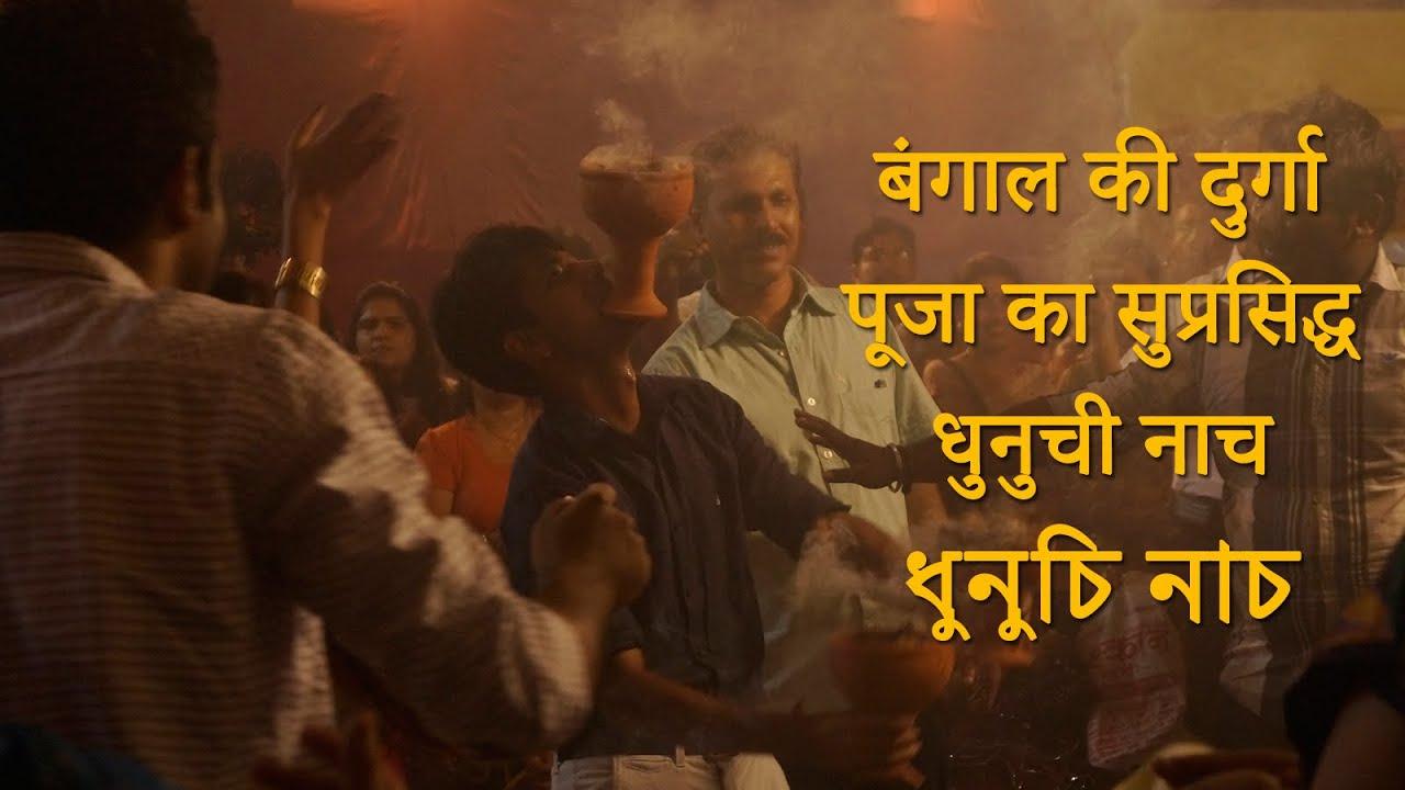 बंगाल की दुर्गा पूजा का सुप्रसिद्ध धुनुची नाच । ধুনুচি নাচ | Dhunuchi Naach of Durga Puja