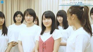 モーニング娘。17 14期メンバー 栃木県出身 森戸知沙希ちゃんです。