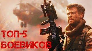 Топ-5 лучших БОЕВИКОВ / лучшие боевики/фильмы боевики/крутые боевики