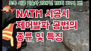 [토목시공기술사]  NATM 터널 시공시 제어발파 공법…