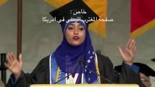شاهد اليمنية عروبة وهي تلقي كلمتها في حفل بأمريكا