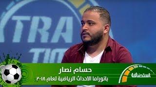 حسام نصار - بانوراما الاحداث الرياضية لعام 2018
