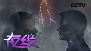 《夜线》 20190508 离婚后的风波(上)  CCTV社会与法