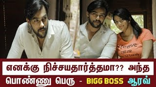 """BIGG BOSS """"Aarav"""" Cool Interview - About his Marriage, Girl Friend, Oviya"""