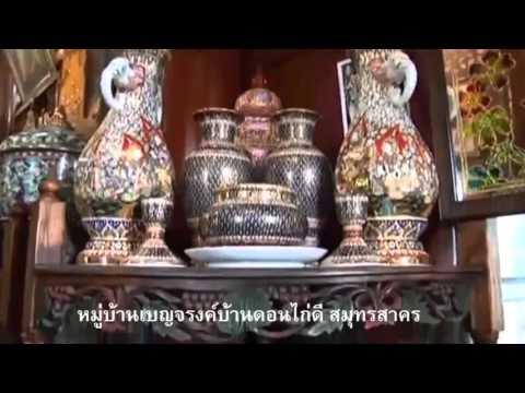 ศิลปะภูมิปัญญาไทย ชั้น ม.2 โดย ผศ.พัชริน สงวนผลไพโรจน์