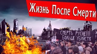 Жизнь Русских после распада Государства