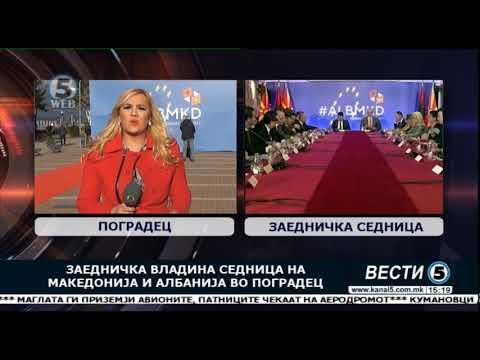 Заедничка владина седница на Македонија и Албанија во Поградец