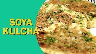 Soya Kulcha | Punjabi Style Nutri kulcha Recipe | सोया कुलचा | Healthy Kulcha | Food Tak