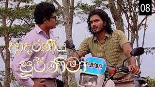 Adaraniya Purnima | Episode 08 ( ආදරණීය පූර්ණිමා ) Thumbnail