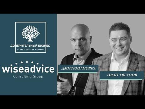 WiseAdvice Коммуникация и контроль как отличить