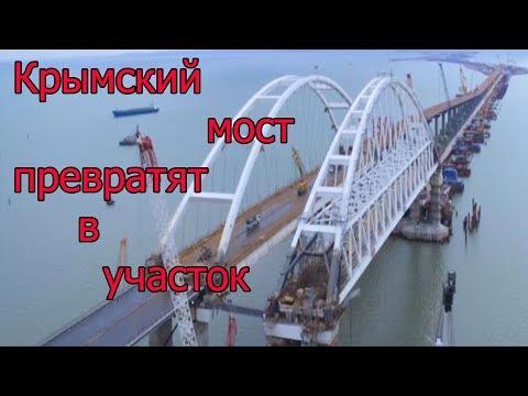 Крымский мост будет участком для голосования на выборах президента России