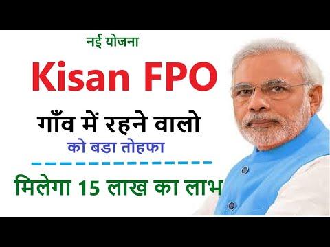 PM Farmer Producer Organisation (FPO) Scheme Benifits,csc kisan fpo yojana,पीएम किसान उत्पादक संगठन