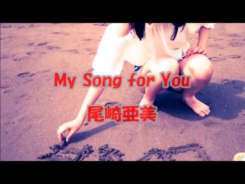 My Song for You 尾崎亜美