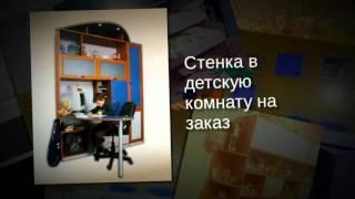 Детские комнаты на заказ в Москве.