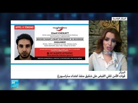 مراسلة فرانس 24 في الجزائر: توقيف شقيقين لمنفذ هجوم ستراسبورغ شريف شيكات  - نشر قبل 3 ساعة