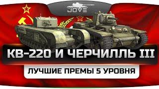 Лучшие прем танки 5 уровня: КВ 220 и Черчилль 3. Что выбрать для нагиба