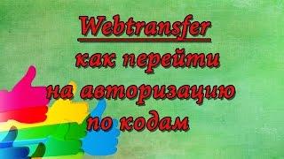 #Вебтрансфер переход на таблицу кодов