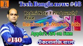 #realme 3 #technology Bangla , Redmi Note 7 Pro Launch/Price, Realme 3 March 4th,
