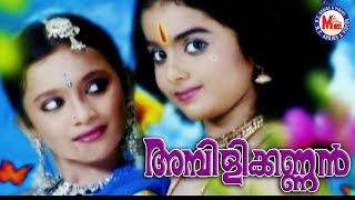 മിഴിയഴക് നിറയും രാധാ | Mizhiyazhakku Nirayum | SreeKrishnaDevotionalSongsMalayalam | Ambili Kannan