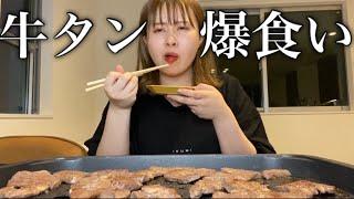 人ん家で牛タン食べ放題したら幸せすぎて最高