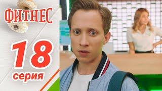 Сериал Фитнес. 1 сезон 18 серия
