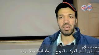 أخبار اليوم | محمد سلام ضرورة السفر للمريخ هي اجراء ابحاث للتاكد من وجود حياة