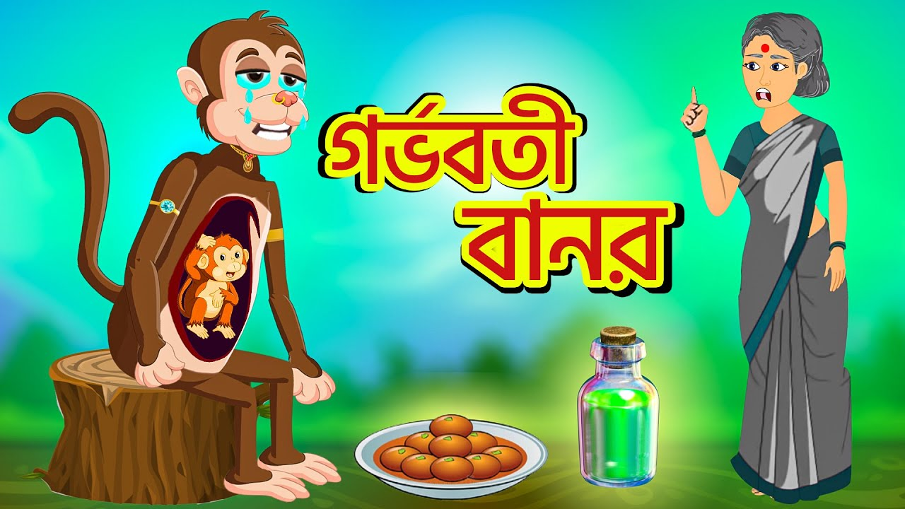 গর্ভবতী বানর | Pregnant monkey | Bangla Cartoon | bedtime stories bengali | Rupkothar Golpo
