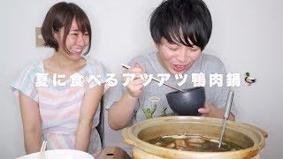 妻と鴨鍋を作って食べる【モッパン】