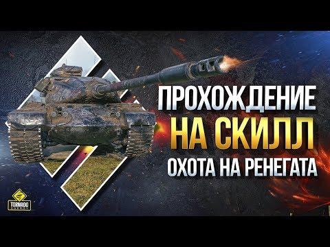 Прохождение на СКИЛЛ - Охота на Ренегата - M54 Renegade